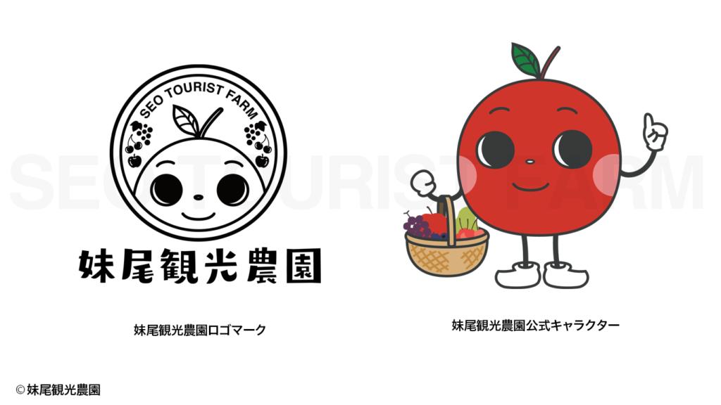 妹尾観光農園ロゴマーク・キャラクター