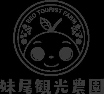 妹尾観光農園ロゴ